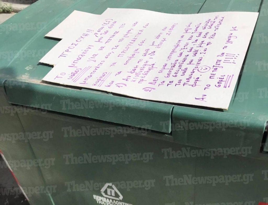 Viral: Η πινακίδα που ανήρτησε αγανακτισμένη Βολιώτισσα – Του πετούσαν προφυλακτικά στη βεράντα [εικόνες]